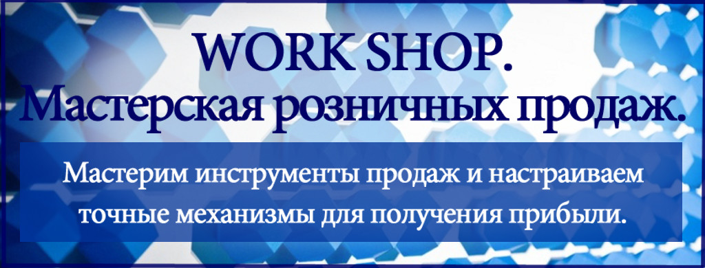 баннер workshop new